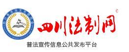 四川法制网—四川法治文化杂志(省法治文化研究会主办)